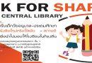 ขอเชิญร่วมแบ่งปันหนังสือ เพื่อสร้างสังคมแห่งการเรียนรู้ ส่งต่อให้ห้องสมุดโรงเรียนในชุมชน