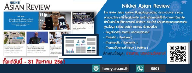 เข้าทดลองใช้งานฐานข้อมูลออนไลน์ Nikkei Asian Review