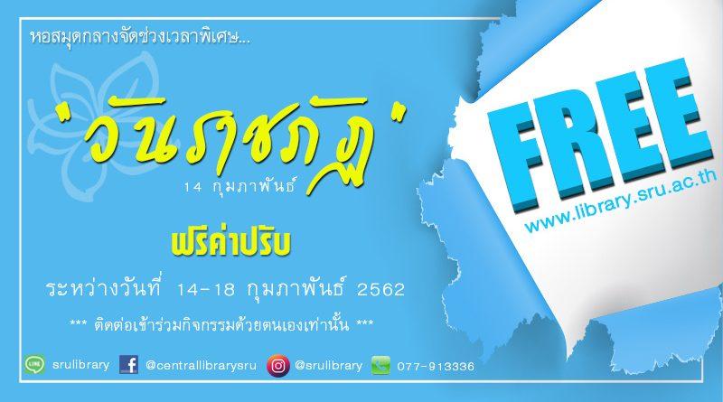 ฟรีค่าปรับหนังสือ 14-18 กุมภาพันธ์ 2562