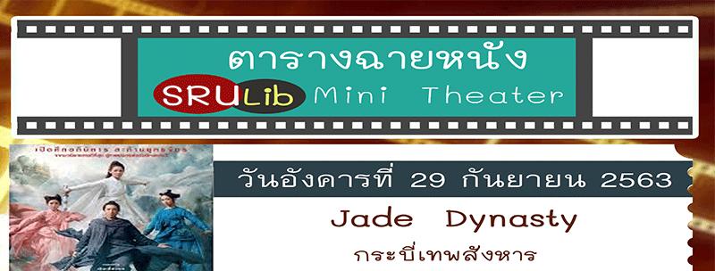 ตารางฉายหนัง  SRULib Mini Theater วันที่ 29 กันยายน และ 1 ตุลาคม 2563