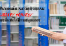 นักศึกษาที่ส่งภาพเข้าประกวดกิจกรรม SRU Library Contest ติดต่อรับของที่ระลึกได้ที่หอสมุดกลาง