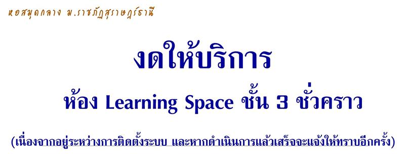 หอสมุดกลาง…งดให้บริการ ห้อง Learning Space ชั้น 3 ชั่วคราว