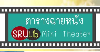 ตารางฉายหนัง SRULib Mini Theater วันที่ 27 และ 29 ตุลาคม 2563