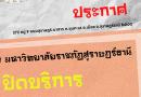 หอสมุดกลางปิดบริการวันที่ 13 และ 23 ตุลาคม 2563
