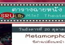 ตารางฉายหนัง SRULib Mini Theater วันที่ 20 และ 22 ตุลาคม 2563