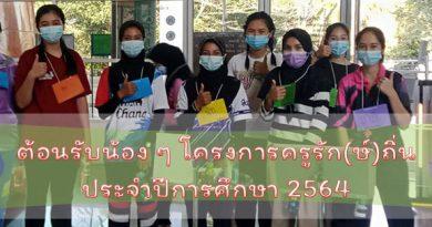 ต้อนรับน้อง ๆ โครงการครูรัก(ษ์)ถิ่น ประจำปีการศึกษา 2564
