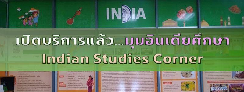 เปิดบริการแล้ว…มุมอินเดียศึกษา Indian studies corner