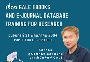 ขอเชิญ เข้าร่วมอบรมการใช้ฐานข้อมูลออนไลน์  Gale eBooks and e-Journal database training for research