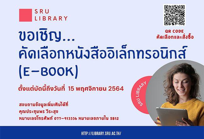 หอสมุดกลางขอเชิญ ร่วมคัดเลือกหนังสือ E-Books
